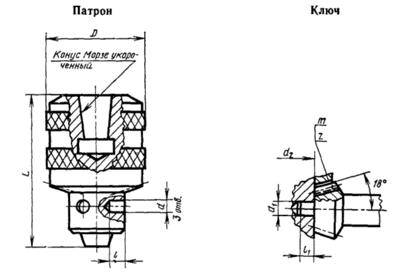 ГОСТ 8522-79 Патроны сверлильные трехкулачковые с ключом