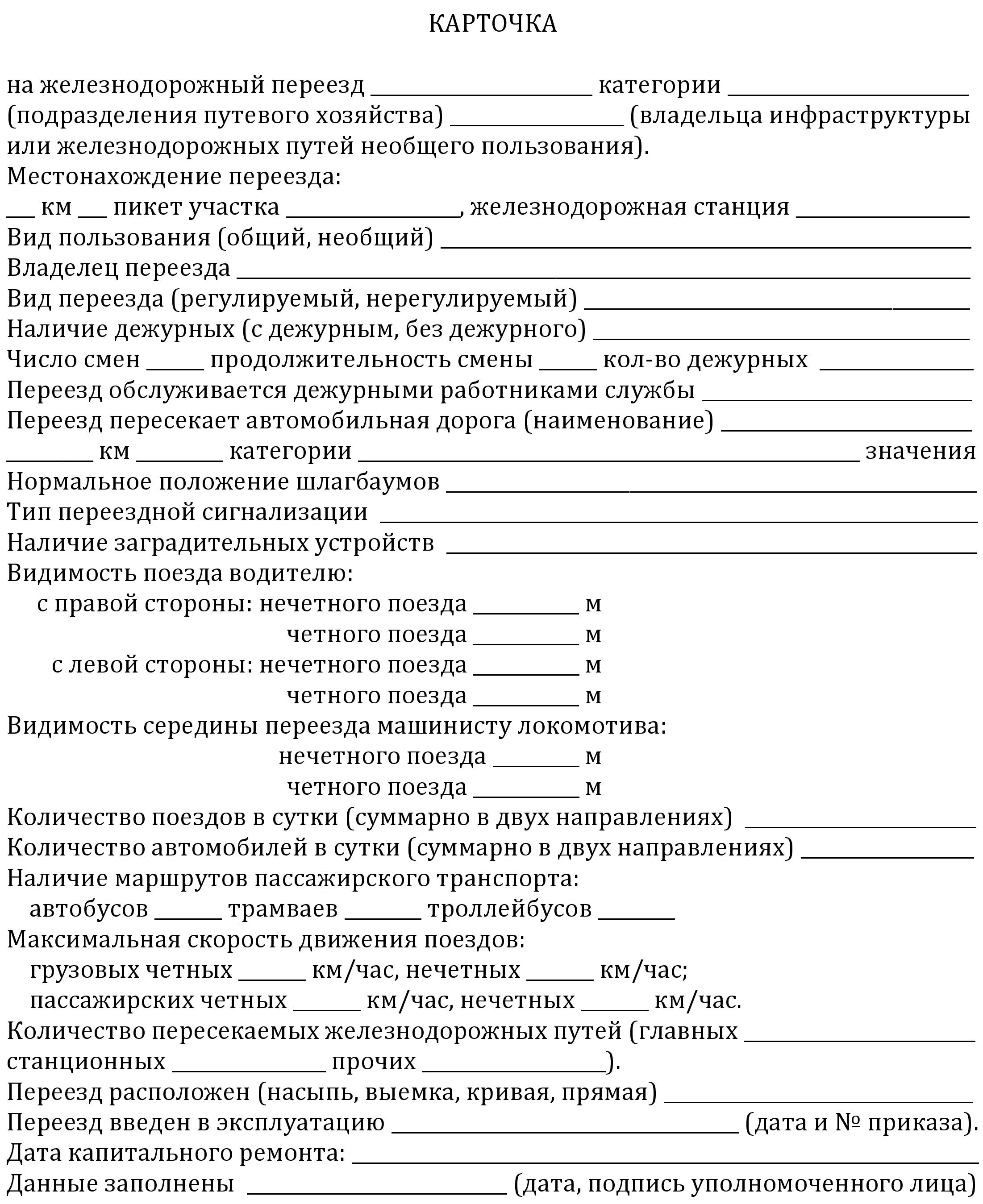 Приказ_Минтранса_России_№_237_Приложение_2