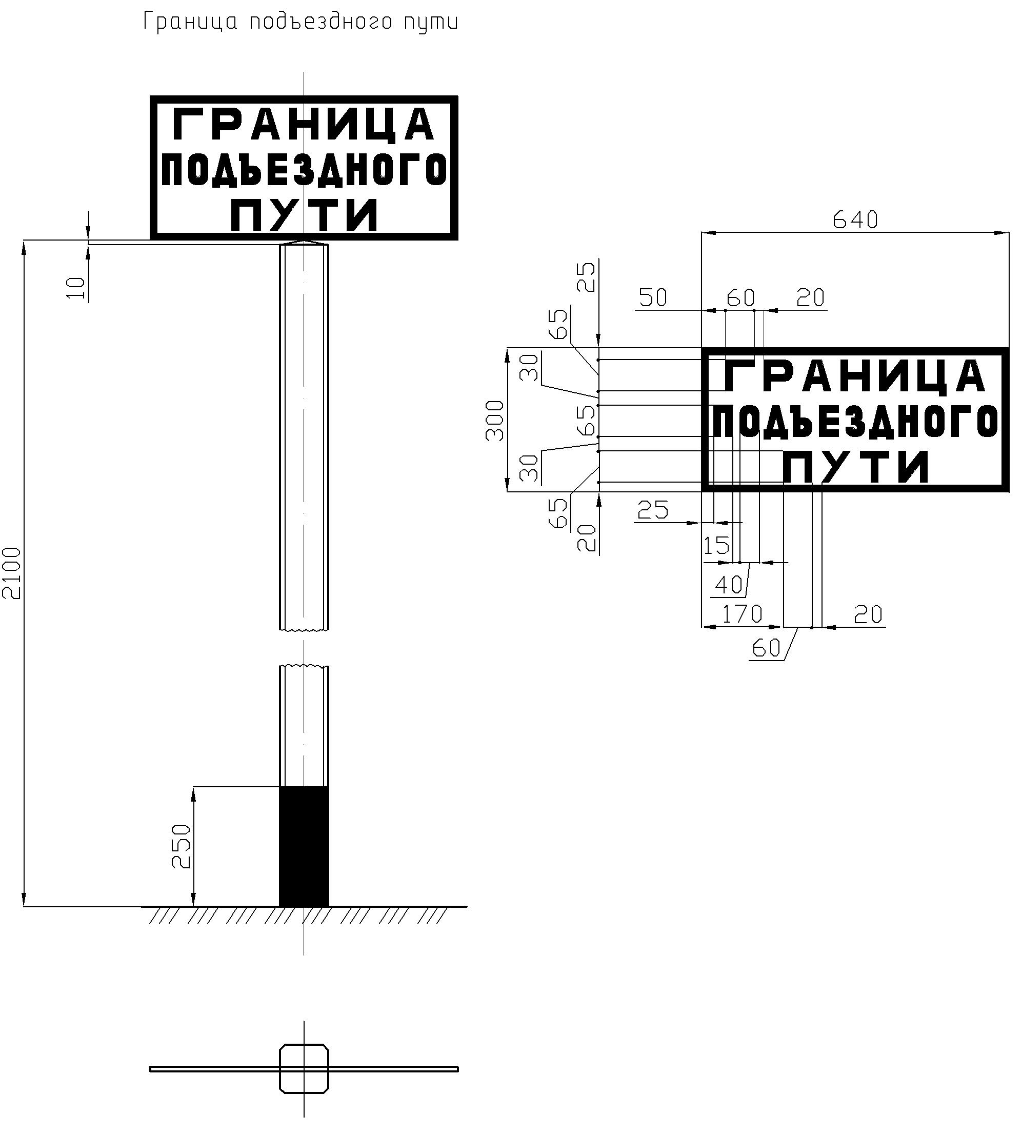 Рисунок 15. Постоянный сигнальный знак «Граница подъездного пути»