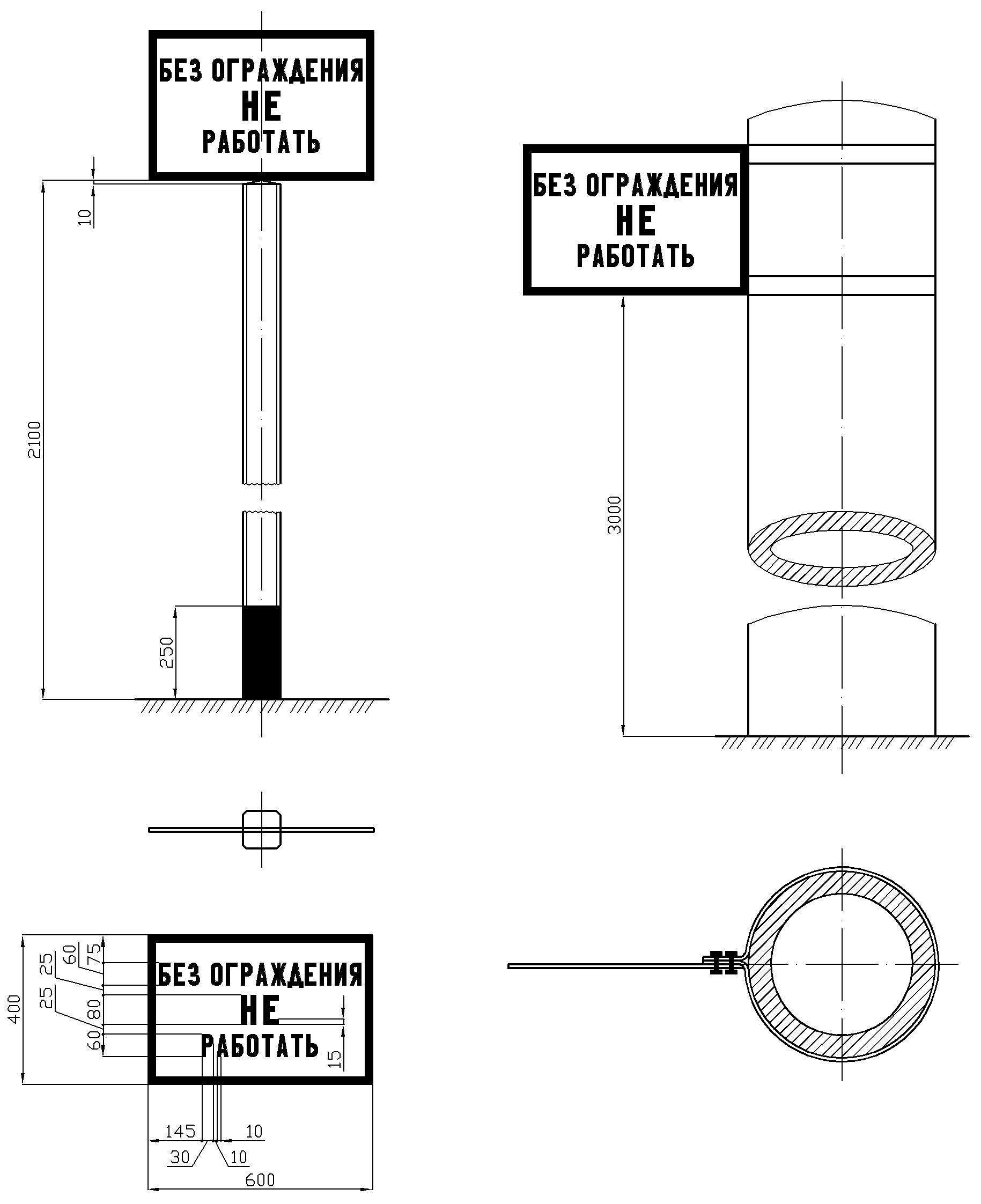 Рисунок 19. Постоянный сигнальный знак «Без ограждения не работать
