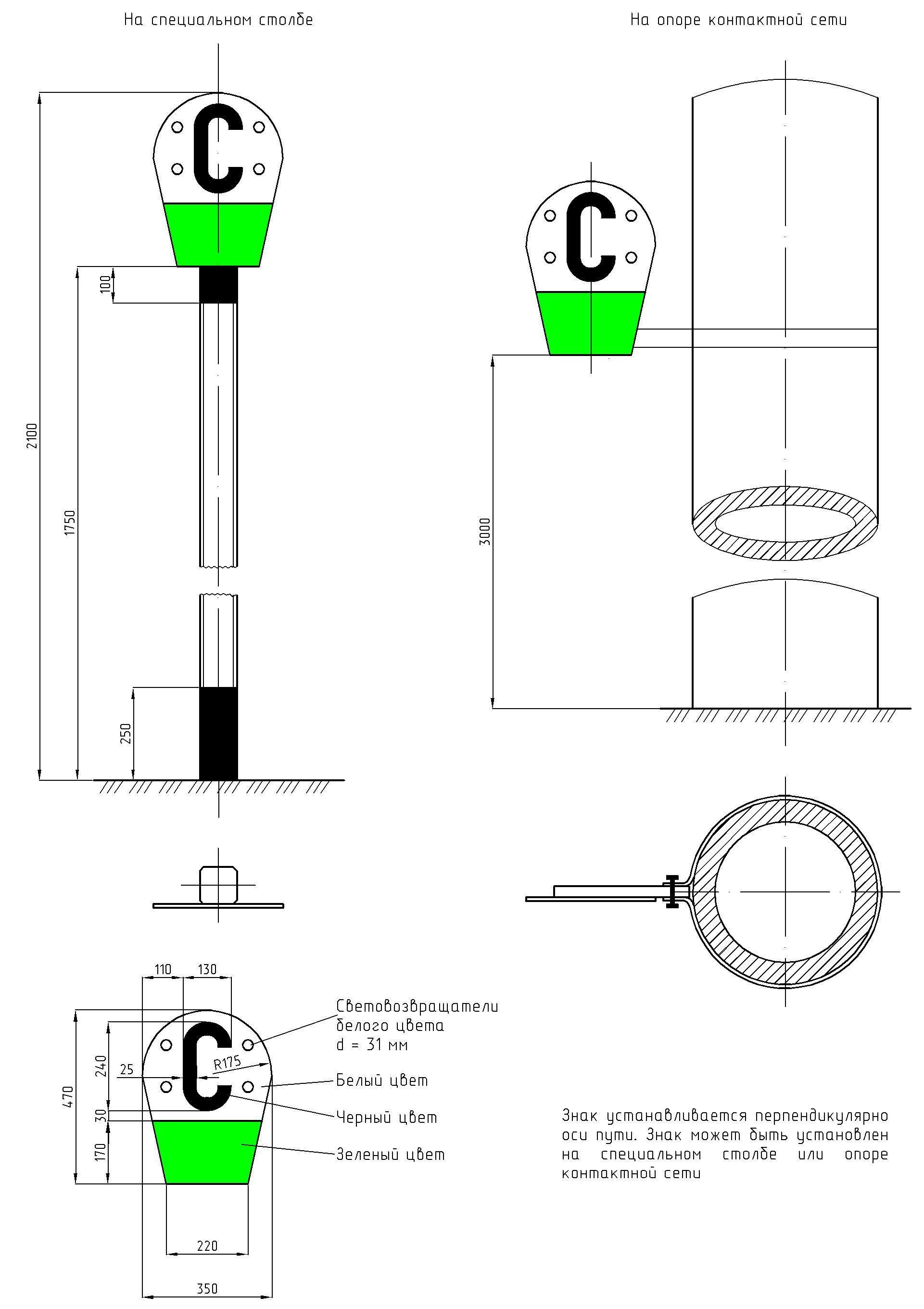 Рисунок 26. Постоянный предупредительный сигнальный знак «С» о подаче свистка