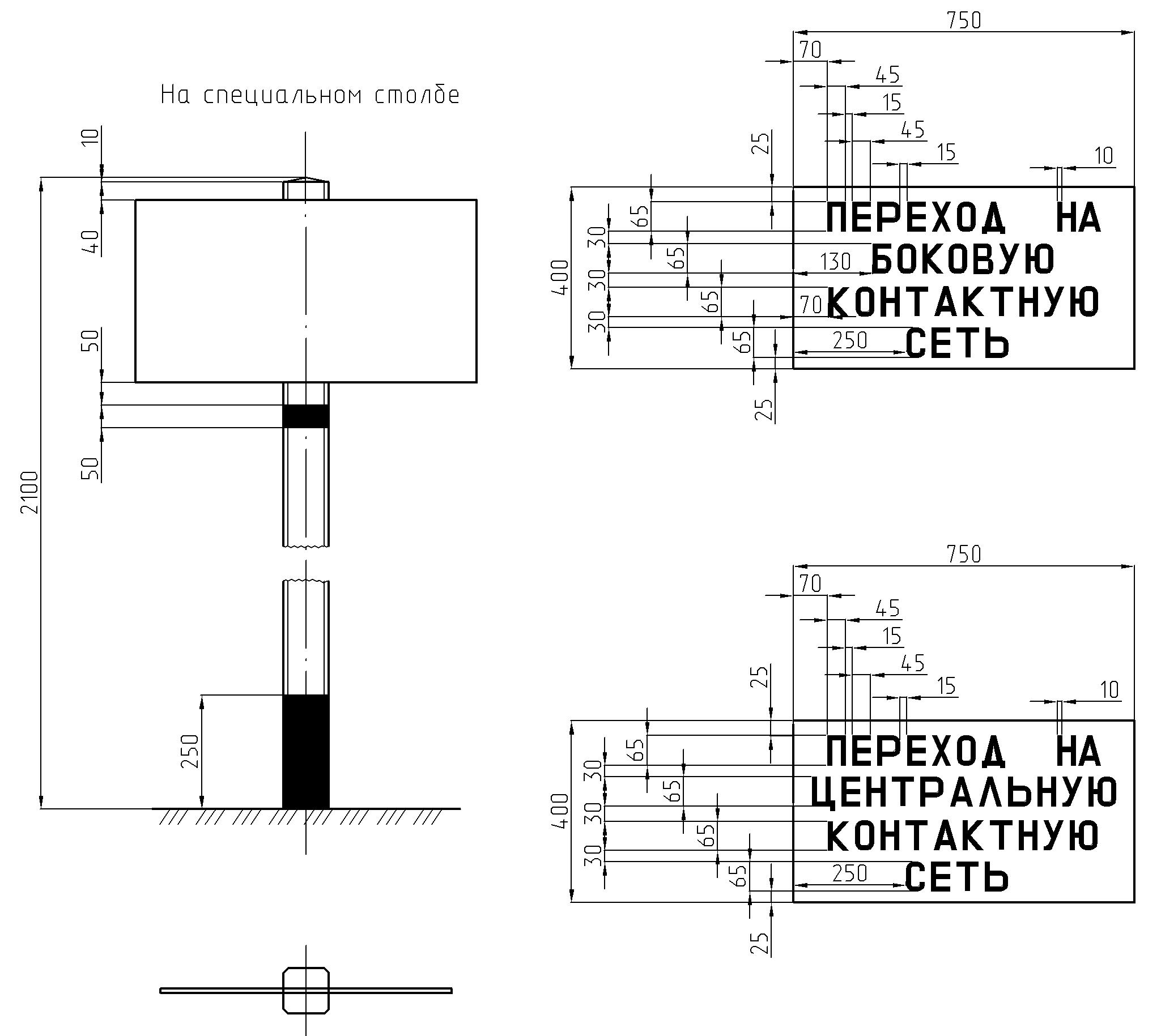 Рисунок 31. Постоянные предупредительные сигнальные знаки «Переход на боковую контактную сеть» и «Переход на центральную контактную сеть»