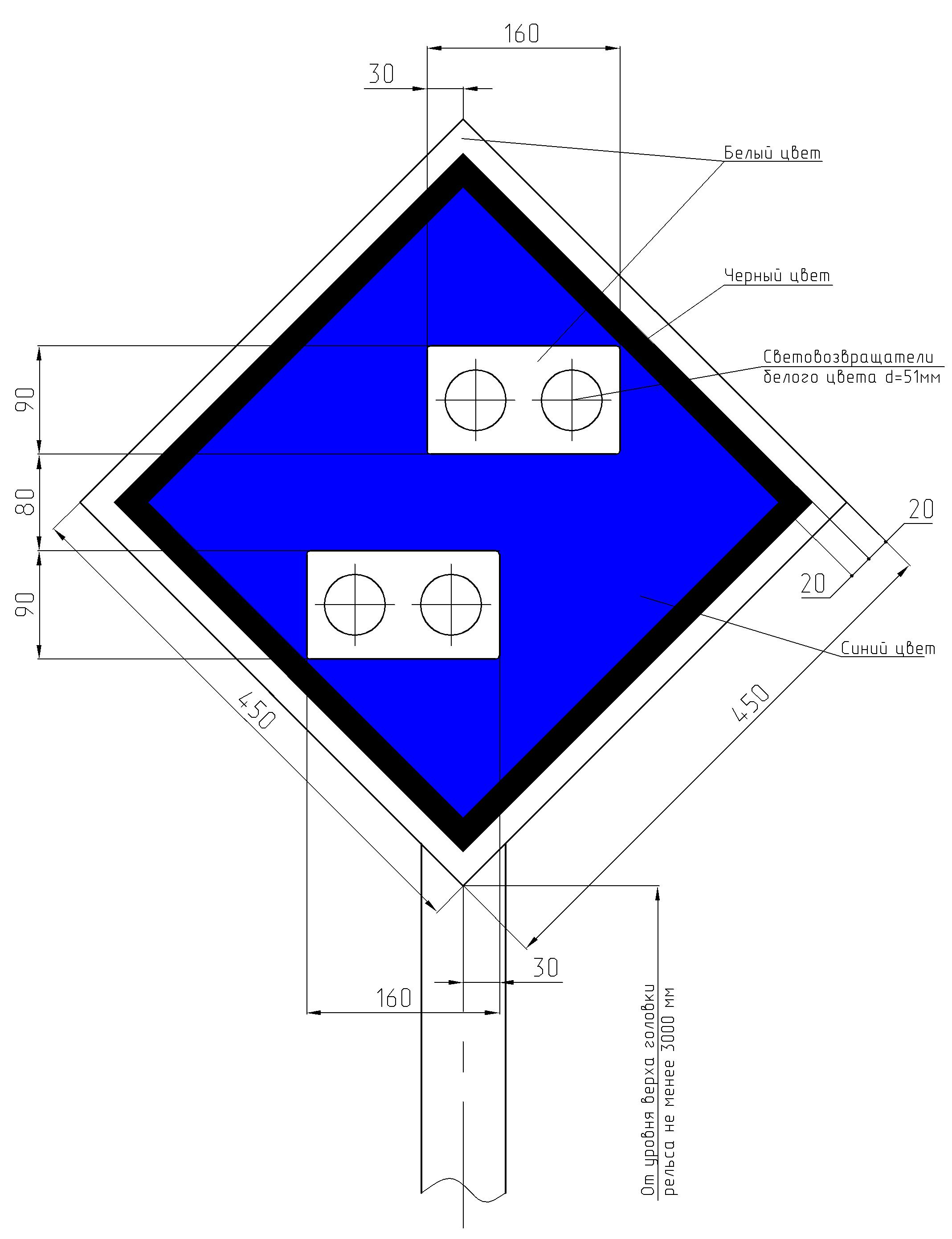 Рисунок 34. Временный сигнальный знак «Подготовиться к опусканию токоприемника»