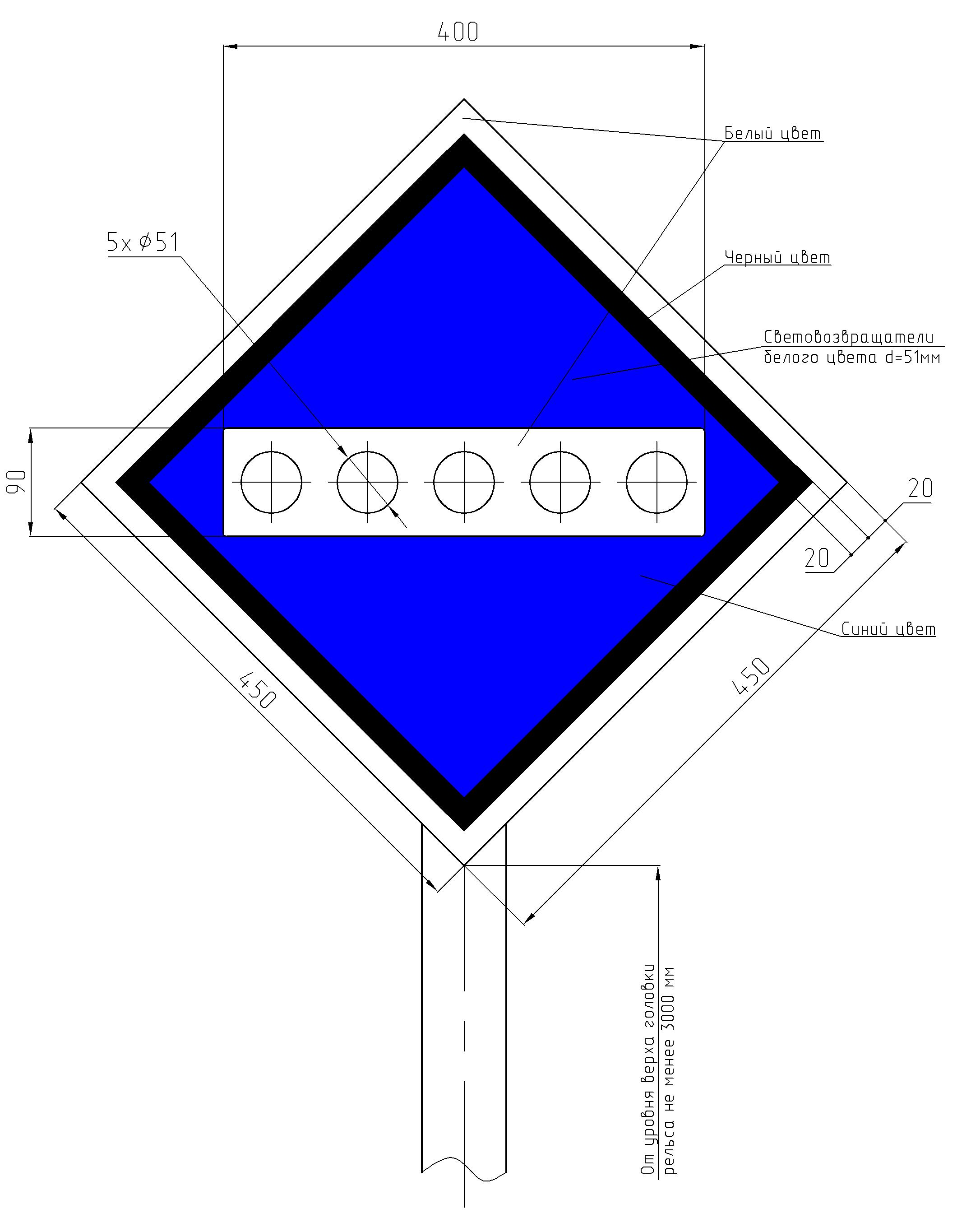 Рисунок 35. Временный сигнальный знак «Опустить токоприемник»