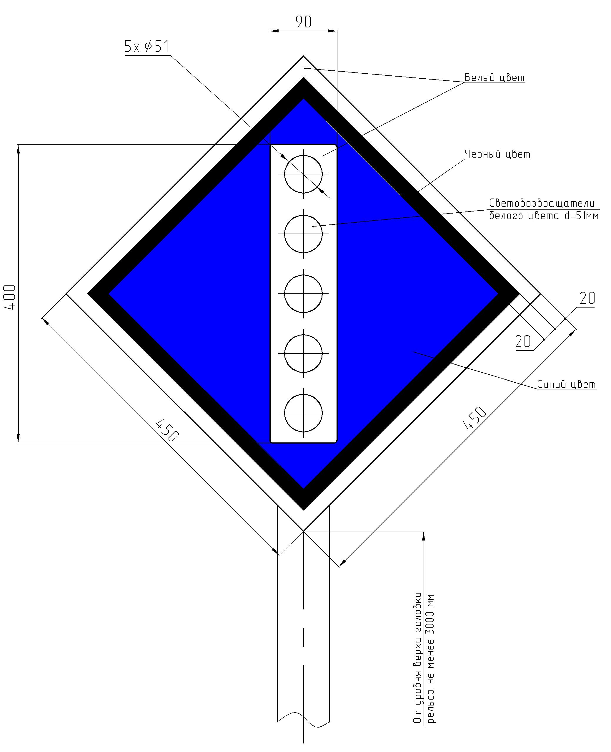 Рисунок 36. Временный сигнальный знак «Поднять токоприемник»