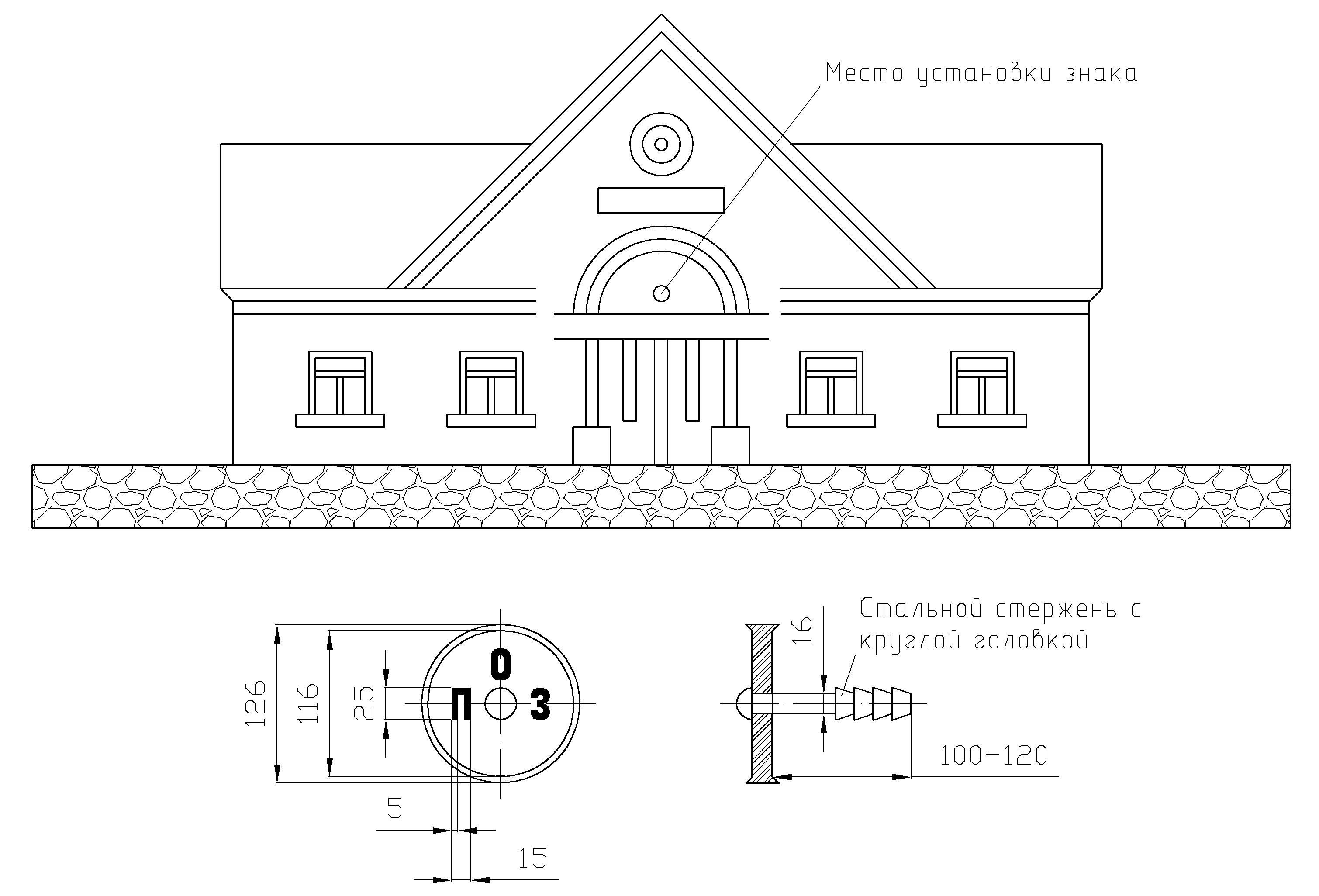 Рисунок 52. Путевой особый знак оси пассажирского здания