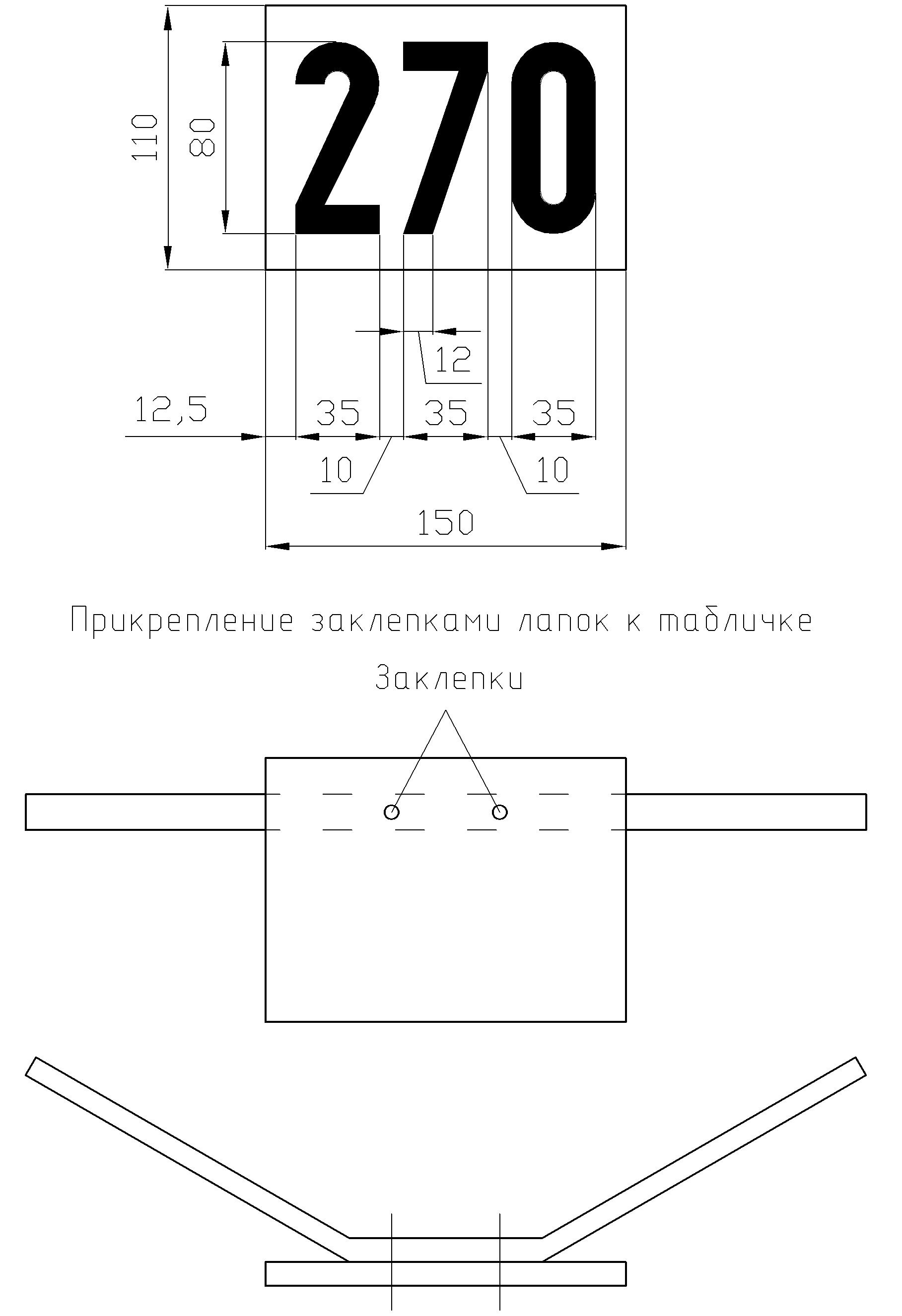 Рисунок 54. Путевой особый знак номера стрелки