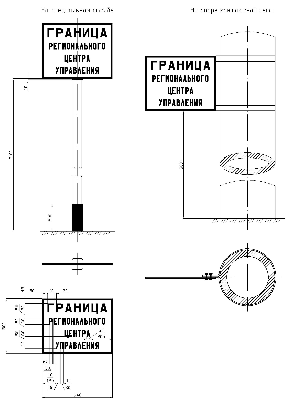 Рисунок 55. Путевой особый знак границы регионального центра управления