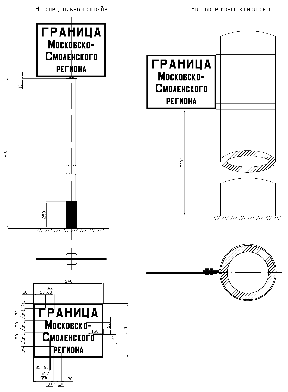 Рисунок 56. Путевой особый знак границы региона