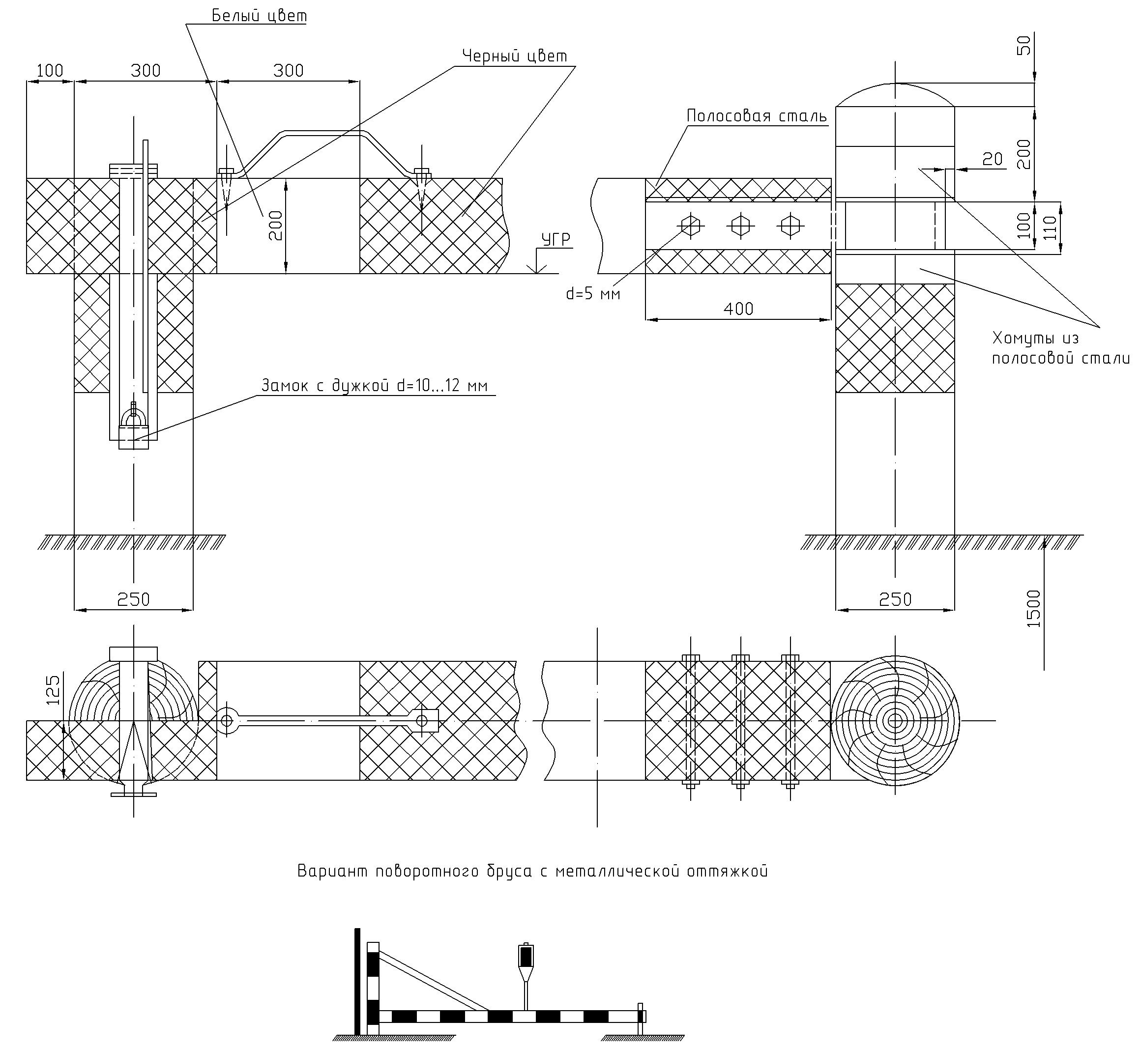 Рисунок 62. Поворотный брус путевого заграждения