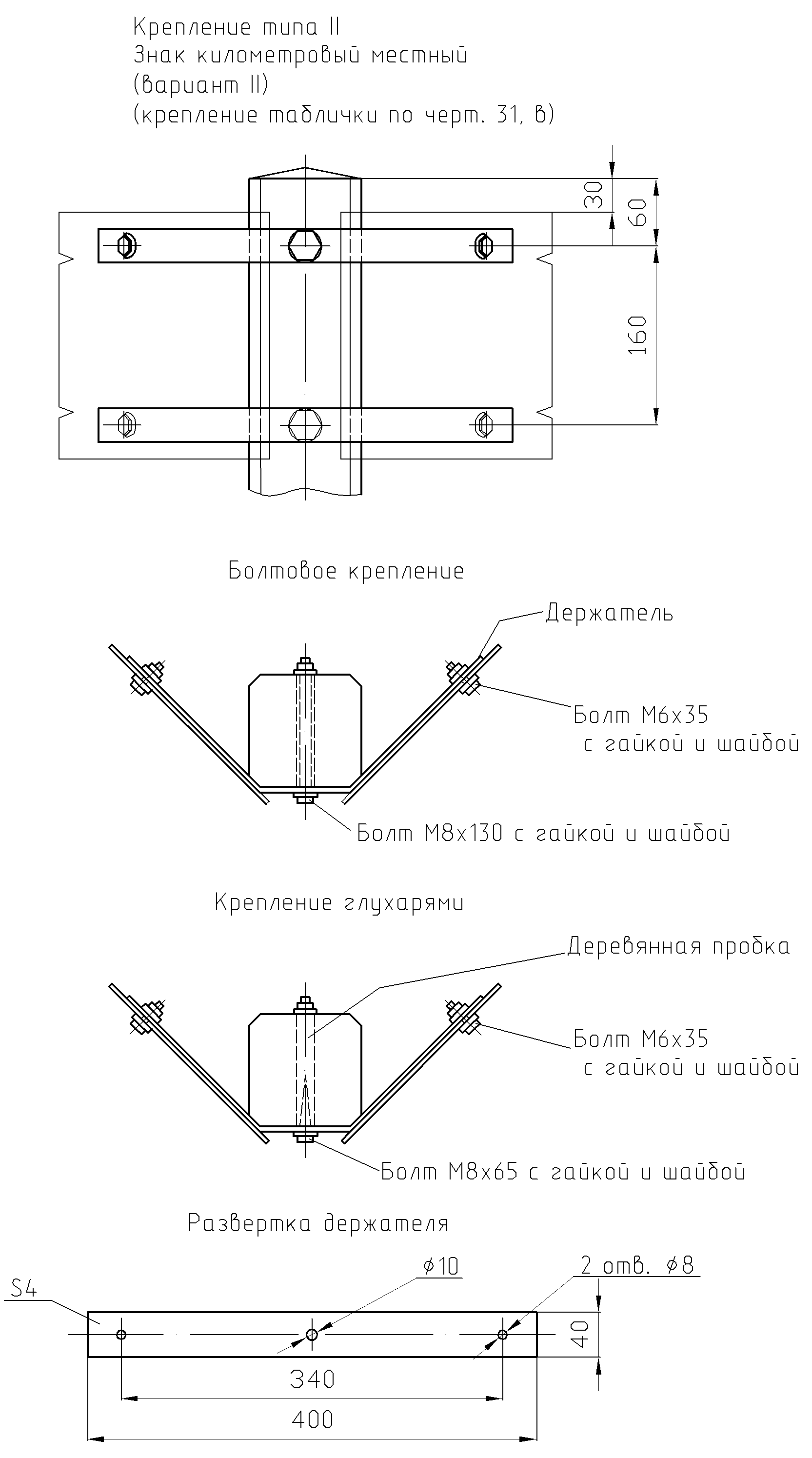 Рисунок 69. Детали крепления путевых и сигнальных знаков на столбах