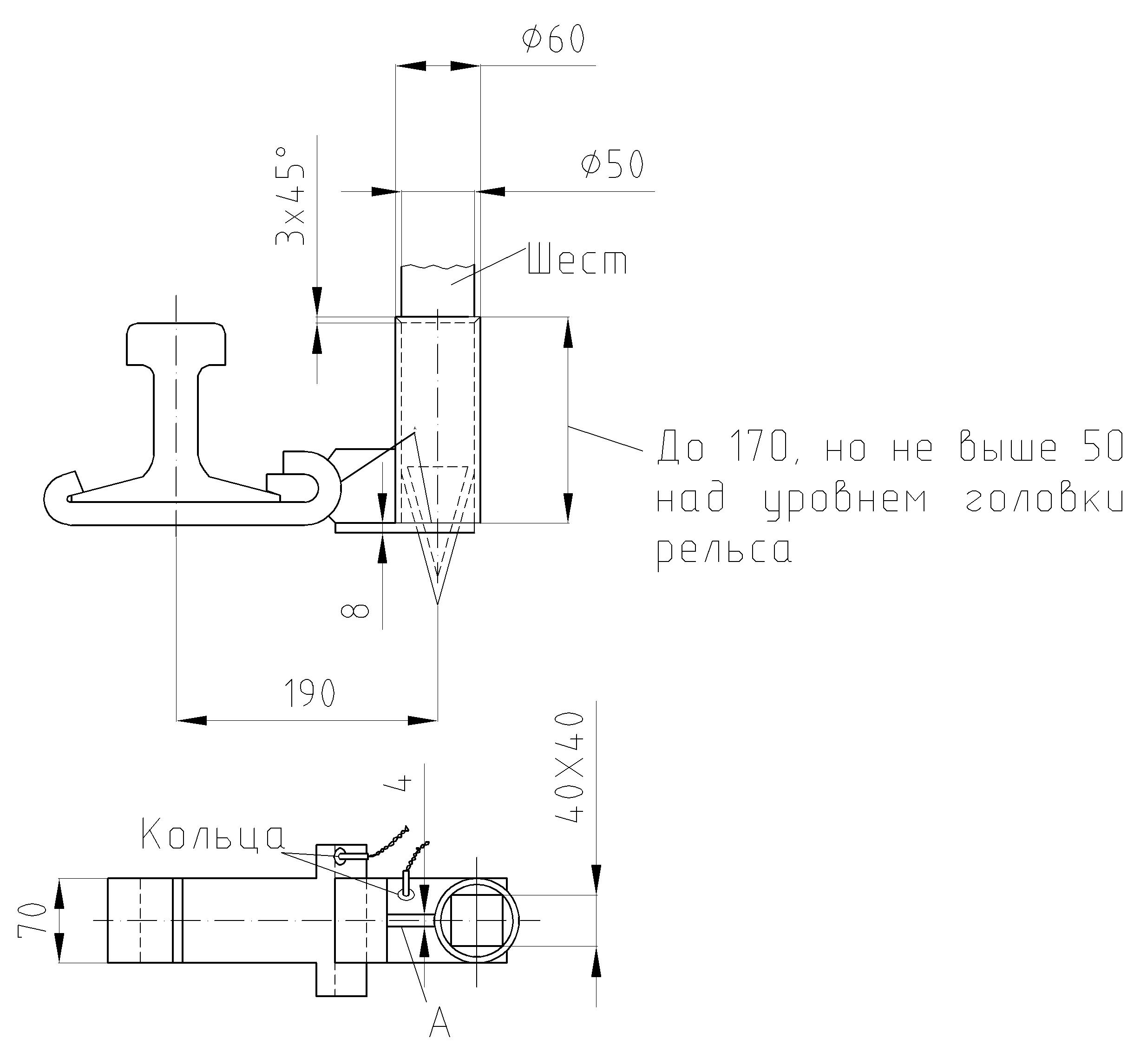 Рисунок 74. Приспособление для закрепления сигнального шеста к подошве рельса